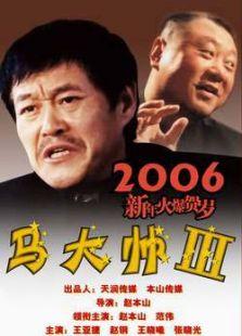 马大帅3(国产剧)