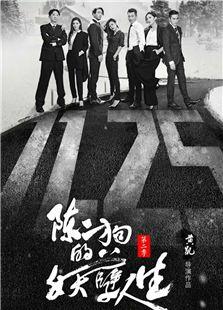 陈二狗的妖孽人生2