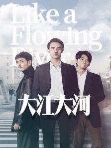 大江大河[TV版][TV剪辑版]