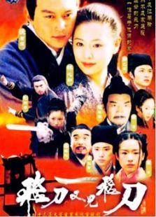 飞刀又见飞刀[2003版]