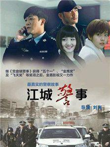 江城警事背景图