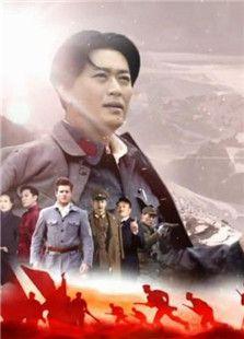 红星照耀中国(国产剧)