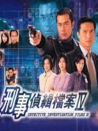 刑事侦缉档案2(粤语版)背景图