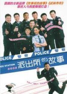 派出所的故事(2008版)(国产剧)