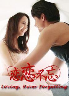 恋恋不忘(未删减版)(国产剧)