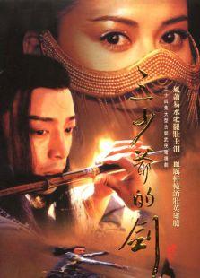 三少爷的剑(2001)(国产剧)