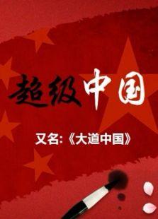 kbs:大道中国背景图