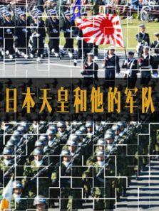 日本天皇和他的军队
