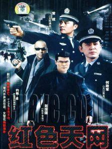 国际刑警 1 红色天网