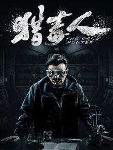 猎毒人 DVD版(内地剧)