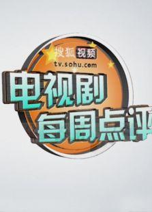 搜狐视频电视剧每周点评