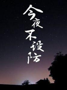 今夜不设防(内地剧)