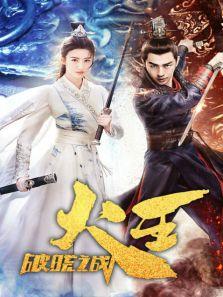 火王之破晓之战 DVD版(内地剧)