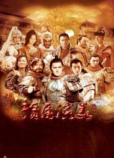 隋唐演义(1996版)(国产剧)