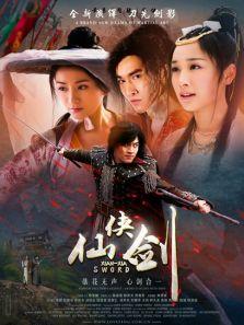 仙侠剑DVD(国产剧)