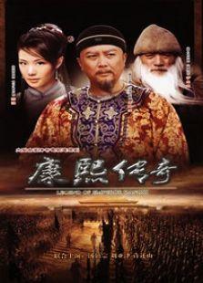 康熙传奇(国产剧)