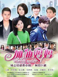 幸福妈妈(2012)