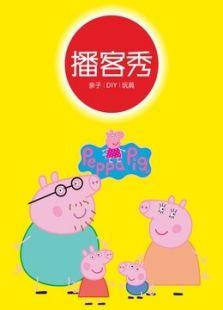 秀 ● 粉红猪小妹 peppa pig