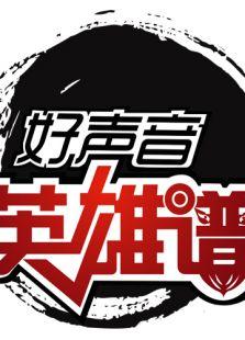 中国好声音-第二季英雄谱