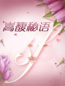 嵩馥秘语 第2季