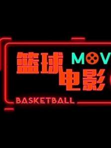 篮球电影18秀