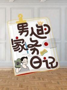 男人的家务日记 第2季