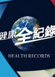 健康卫视健康全纪录
