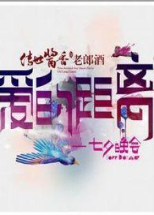 2012山东卫视七夕晚会