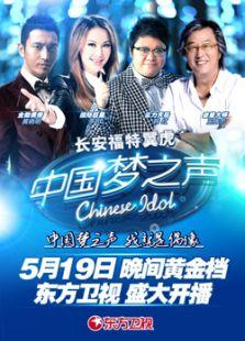 中国梦之声 第1季