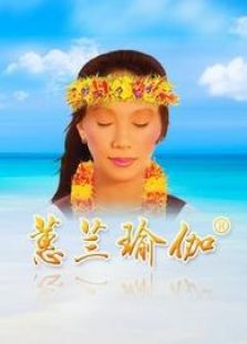 蕙兰瑜伽原电视系列