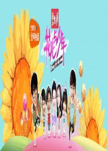 《花儿与少年第一季》