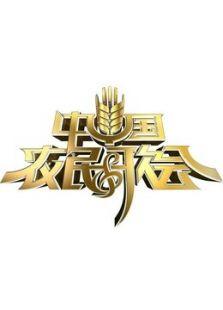 中国农民歌会第1季