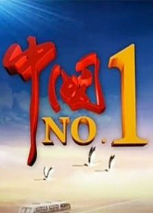 中国No.1