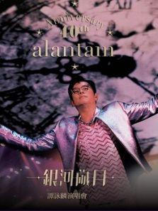 谭咏麟 - 银河岁月40载演唱会完整版