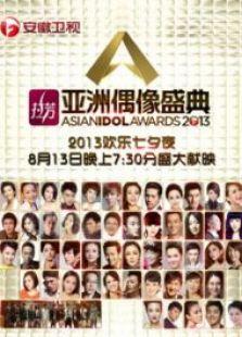 2013亚洲青春派