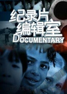 上海纪实《纪录片编辑室》