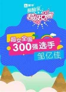 超级女声全国300强选手:邹亿佳
