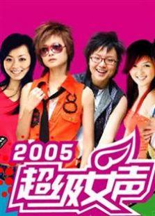 2005超级女声