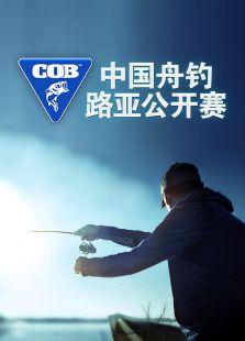 COB中国舟钓路亚公开赛