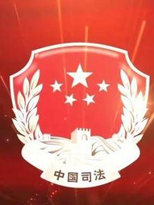 司法行政十大原创金曲献祖国揭晓仪式晚会