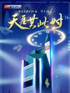 2020北京卫视跨年晚会·精彩集锦