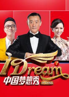 中国梦想秀第7季(综艺)