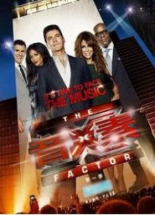 X FACTOR第1季(综艺)
