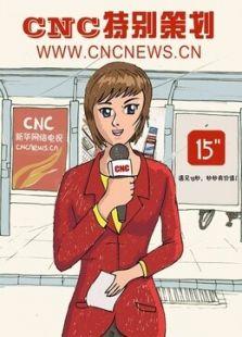 CNC特别策划