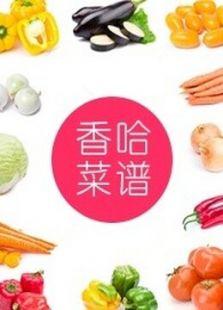 香哈菜谱为爱做道菜系列家常菜教学视频