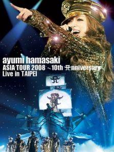 滨崎步2008亚洲巡回十周年纪念演唱会台北场中文字幕版