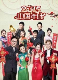 2015东方卫视除夕·中国年味(综艺)