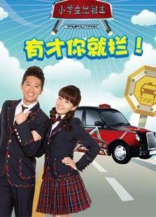小学生出租车第2季