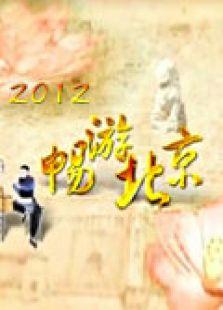 畅游北京 2012
