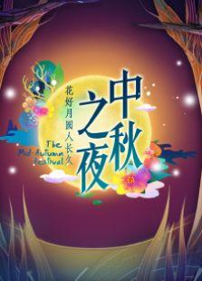 2015湖南卫视中秋之夜